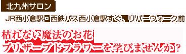 【北九州サロン】