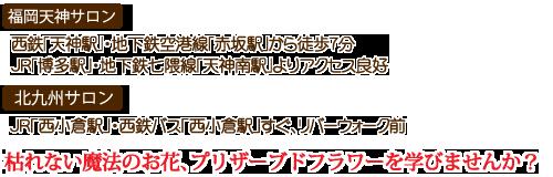 【福岡北九州サロン】