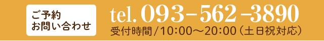 ご予約お問合せ093-562-3890 受付時間/10:00〜20:00(土日対応)