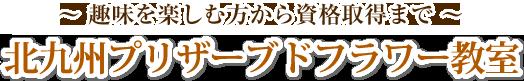 北九州プリザーブドフラワー教室教室 Flower Chante(フラワーシャンテ)